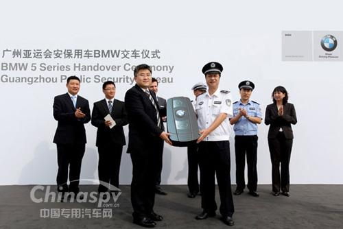 华晨宝马向广州公安局交付bmw5系警用车