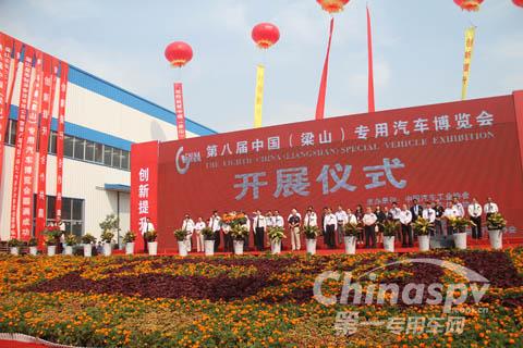 第八届中国(梁山)专用汽车博览会开展仪式