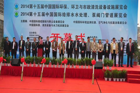2014中国国际环保、环卫与市政清洗设备设施展览会开幕式现场