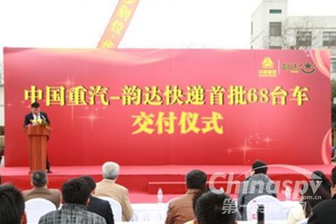 韵达速递与中国重汽达成合作