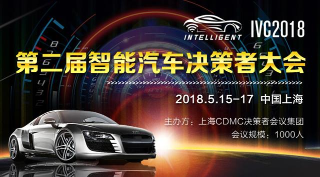 IVC2018第二届国际智能汽车决策者大会5月上海一起共话未来!