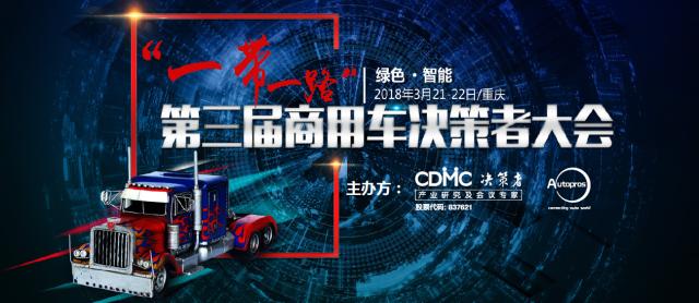 第三届商用车决策者大会(CCVC)聚焦绿色物流,共谋发展!