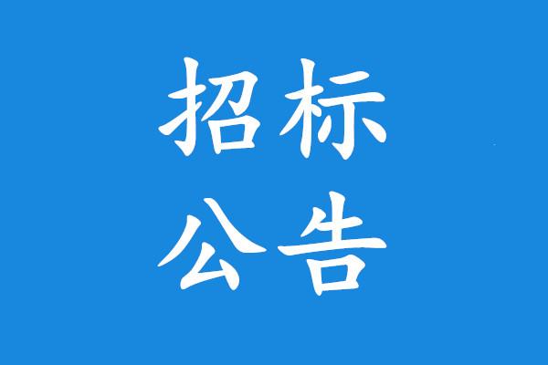 长岛市政建设管理处垃圾运输车招标公示