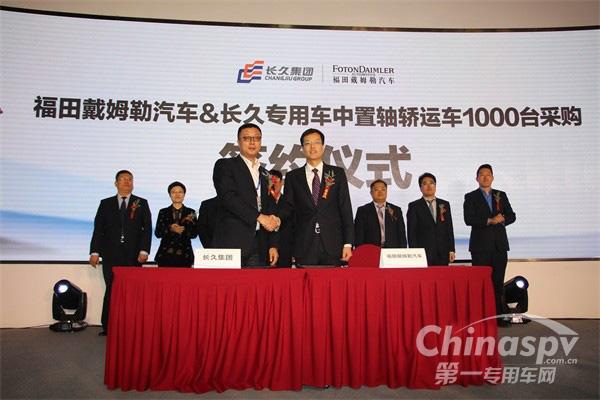 福田戴姆勒汽车与长久专用车中置轴轿运车1000台采购签约仪式