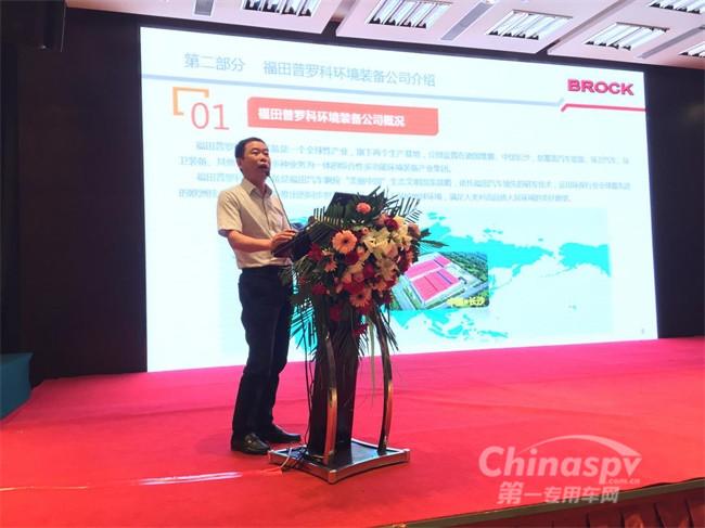 福田普羅科營銷公司服務副總經理劉知平進行主題發言