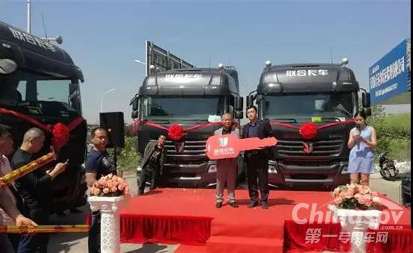 首批15辆联合卡车交付上海物流公司