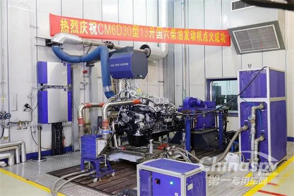 华菱星马CM6D30国六发动机成功点火