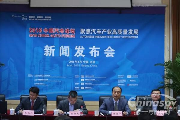 中国汽车论坛第四次新闻发布会在京召开
