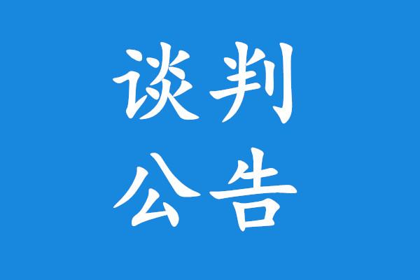 大化瑶族自治县水罐消防车及随车器材谈判公告