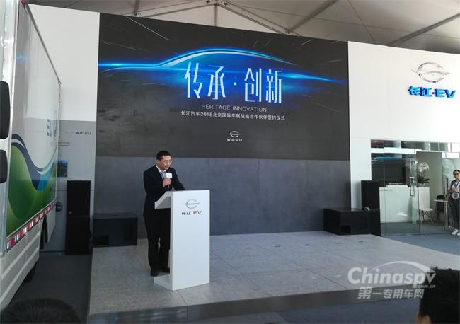 长江汽车战略合作伙伴签约仪式现场