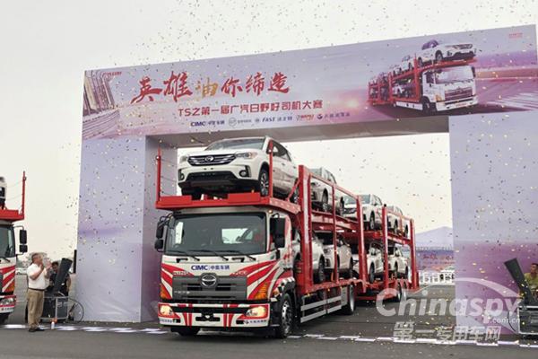 广汽日野启动第一届轿运行业节油大赛