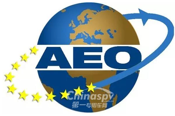 中集通华获海关AEO认证审核证书