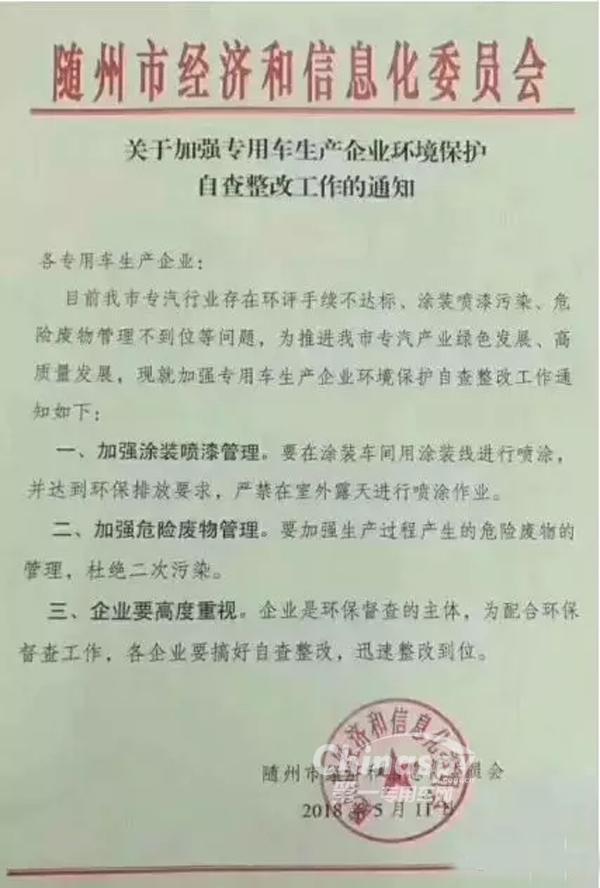 随州:专用车企业环境保护自查整改