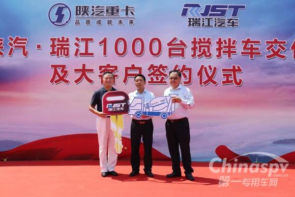 中集瑞江交付1000台搅拌车