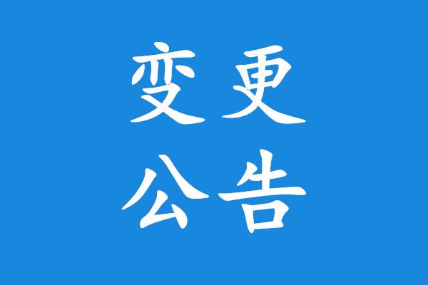 汾阳市政府采购中心变更公告