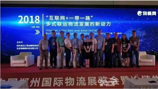 第五届郑州国际物流展完美落幕