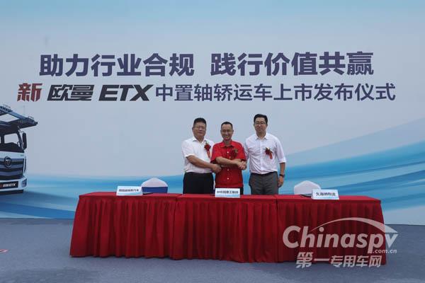 福田戴姆勒汽车、新宏昌重工集团、久海纳北京物流有限公司三方进行战略合作伙伴签约