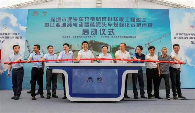 比亚迪纯电动自卸车深圳启动示范运营