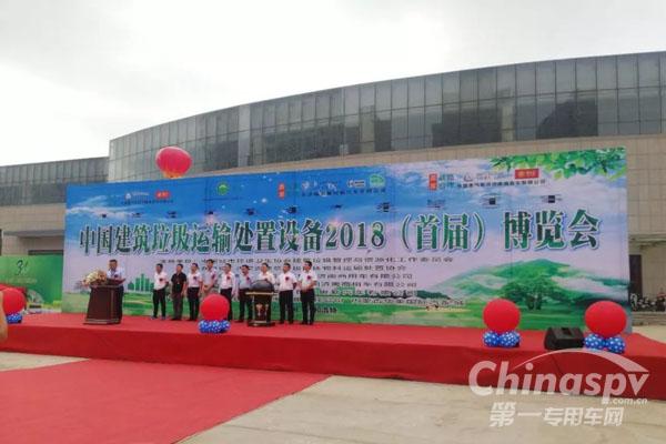 中国建筑垃圾运输处置设备博览会召开