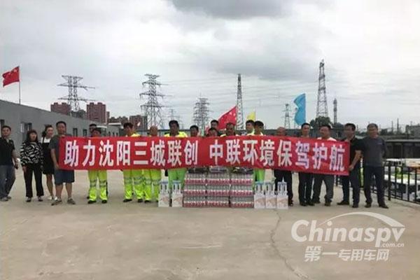 中联环境:千里脚下路 服务万里行