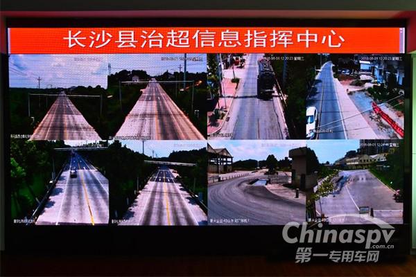 湖南:以长沙为范本 全力打造省科技治超