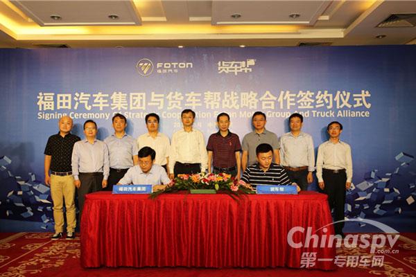 福田汽车与货车帮签署战略合作协议