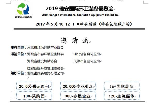 2019年雄安国际环卫装备展览会