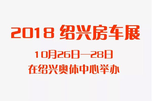 2018中国•绍兴房车交易博览会10月开展