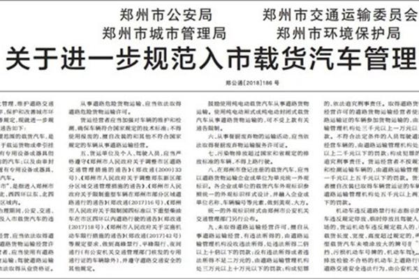 郑州发布规范入市载货汽车管理的通告