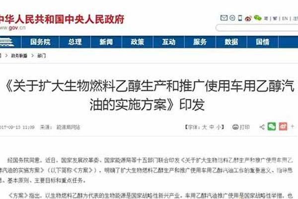 国务院:26省推广乙醇汽油2020年覆盖全国