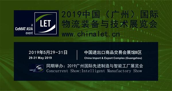 2019中国广州国际物流装备与技术展览会