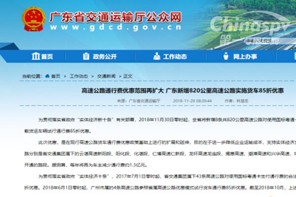 广东:部分高速路段开始货车85折优惠
