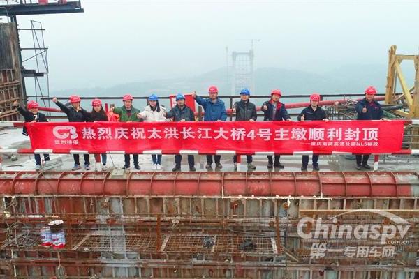 重庆:南两高速太洪长江大桥南岸主塔封顶