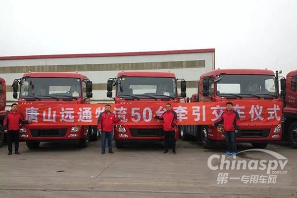 50辆东风天龙牵引车在唐山交付