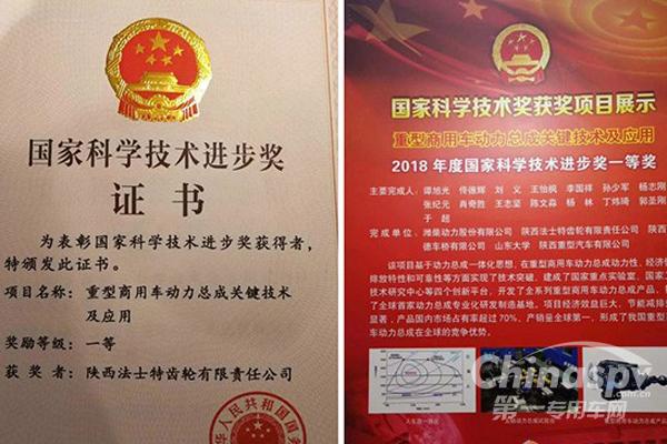 法士特荣获国家科学技术进步一等奖