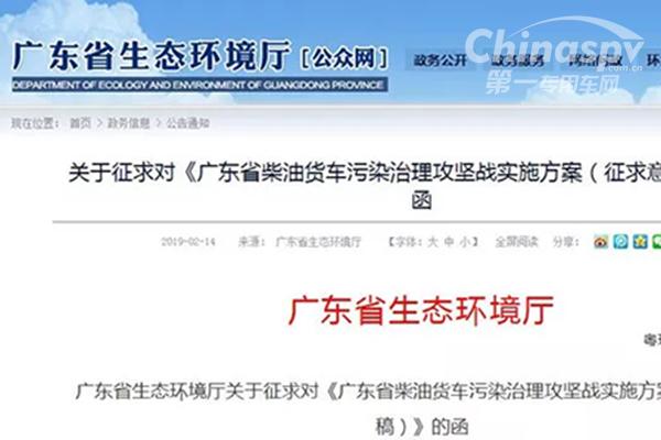 广东7月1日起提前实施国六排放标准