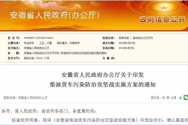 安徽省7月1日起实施国六排放标准