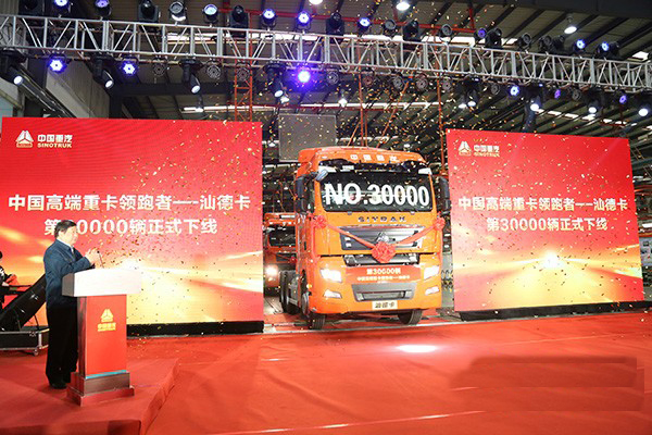 中国重汽第30000辆汕德卡成功下线