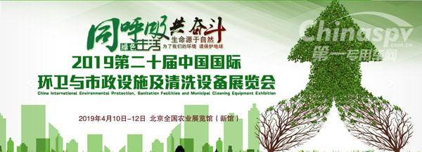 2019第二十届中国国际环卫与市政设施及清洗设备展览会