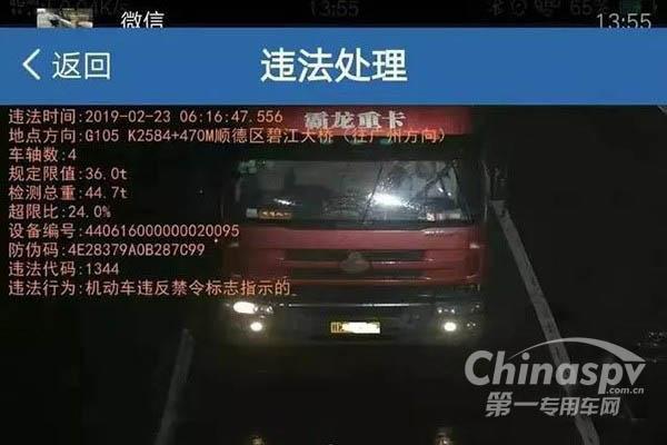 广东省全面治超:超1吨罚500,最高罚30000!