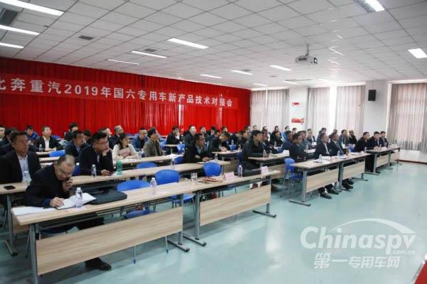 北奔:通力合作 应对国六专用车产品市场问题