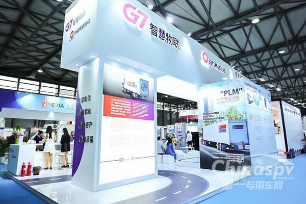 G7智能冷链挂亮相2019亚洲冷链展