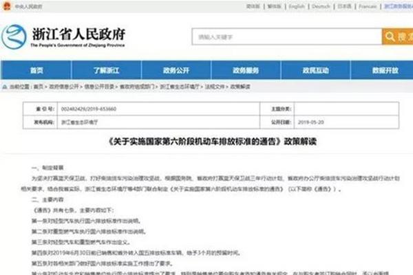 7月1日起浙江重型燃气车实施国六