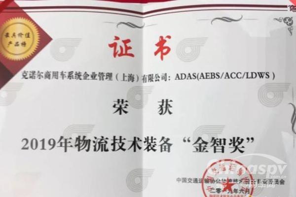 """克诺尔再度荣获中国物流技术装备""""金智奖"""""""