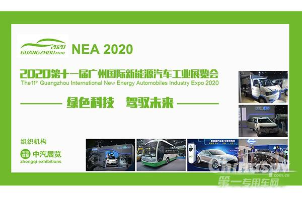 第十一届广州国际新能源汽车工业展览会