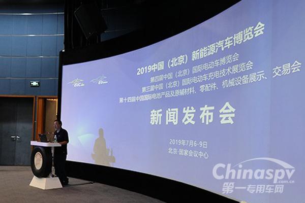 2019 中国(北京)新能源汽车博览会将开幕