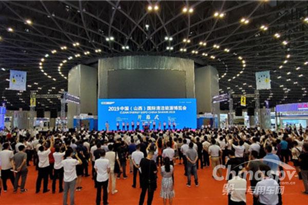 2019中国(山西)国际清洁能源博览会闭幕