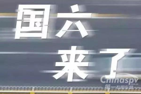 老车老标准 北京市国六b排放标准实施