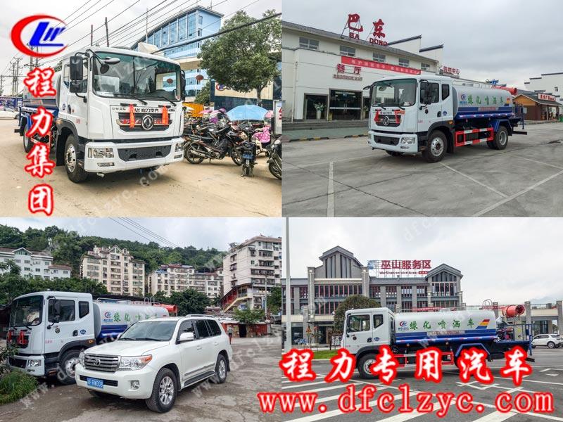 程力集团东风D9喷雾车从程力出发到白总公司沿途留影