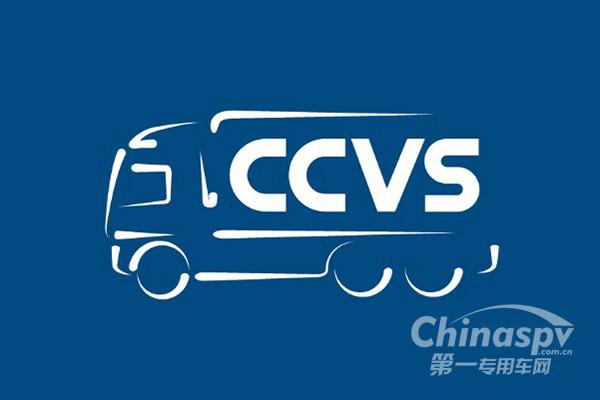 展讯:2019中国国际商用车展览会将在武汉举行